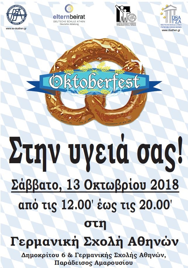 oktoberfest 2018 gr