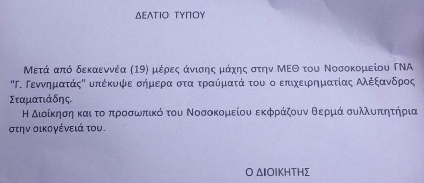 stamatiadis alexandros deltiotypou
