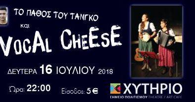 tango vocal cheese papailiou 2018