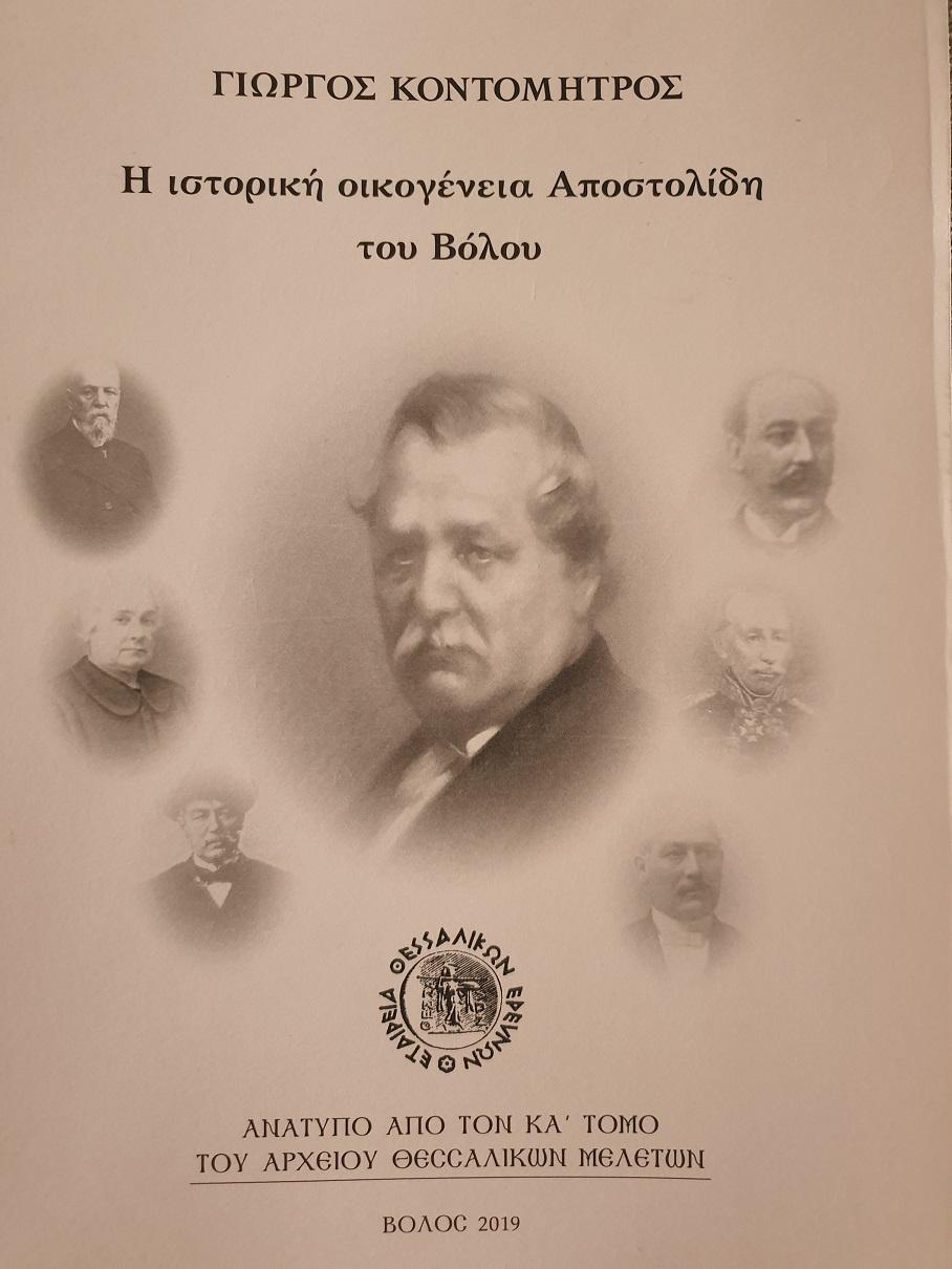 apostolidi istoriki oikogeneia