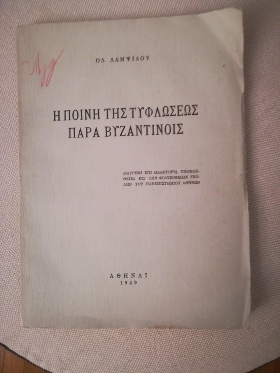 lampsidis od 1949